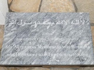 «Здесь находится прах великого шейха Абу Абдаллаха Мухаммада ибн Исмаила ибн Ибрахима аль-Джуфи аль-Бухари»