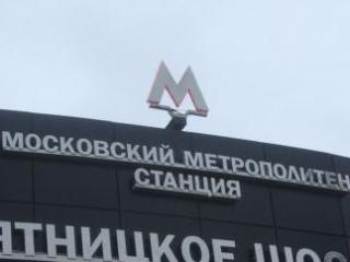 Зарплата начальника московского метро – 1,5 млн рублей в месяц