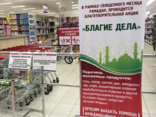 В рамадан супермаректы Нальчика занялись благими делами