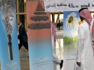 Распространение курения среди саудовцев вызывает беспокойство