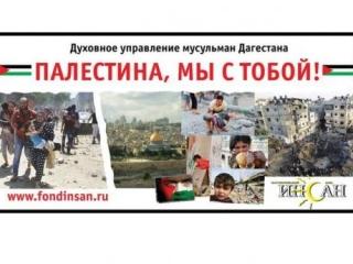 Дагестан отправил 9 млн Газе