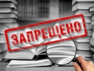Муфтият Крыма  рекомендовал избавится от запрещенной литературы