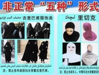 Плакат в автобусах Синьцзяна