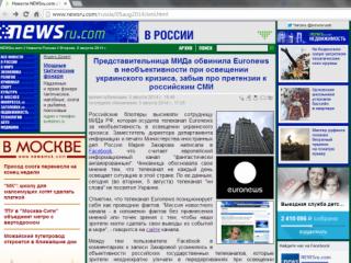 Сотрудница МИД РФ обвинила сайт израильского олигарха во лжи