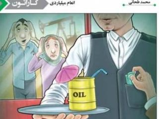 Иранская карикатура на заданную президентом Роухани тему