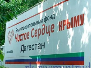 Дагестан помог Крыму телевизорами и холодильниками