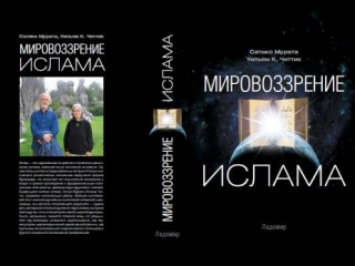 В Москве издана книга «Мировоззрение ислама»