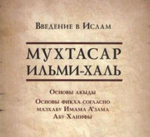Злоключения мусульманской литературы в кировской глубинке