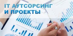 Проектирование СКС в Москве