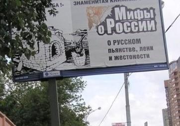 Что замалчивает русская история