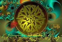 Каллиграфическая композиция В.А.Попова «Мухаммад» с использованием компьютерной техники