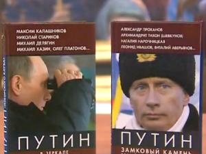Проханов презентовал книгу о Путине – строителе современной России