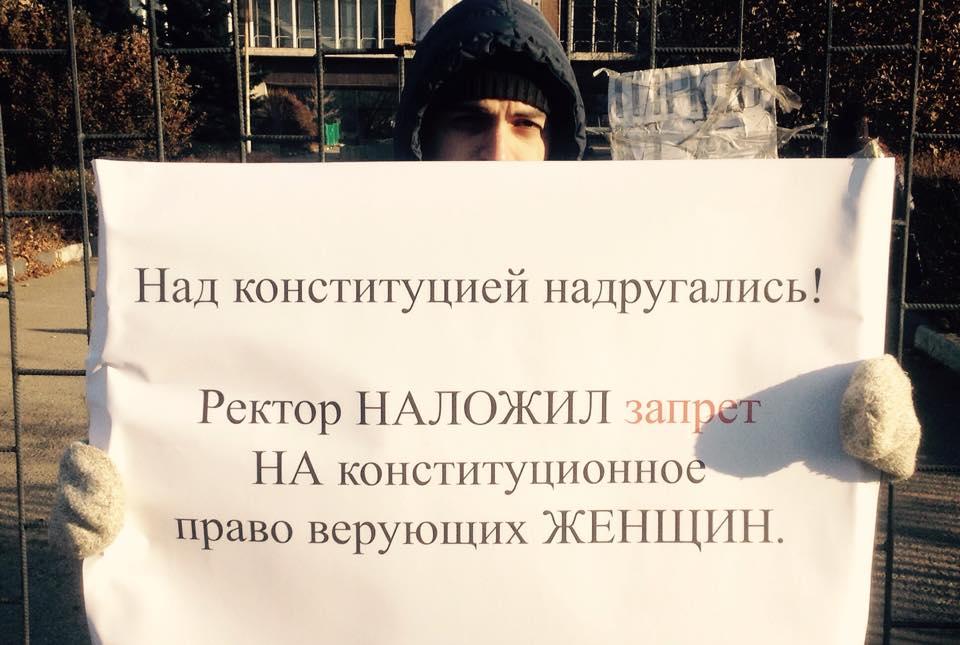 Участник одиночного пикета у медвуза  (Фото: Facebook)