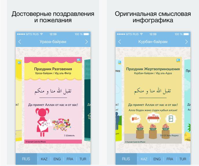 Скриншот из приложения Sunnah Cards