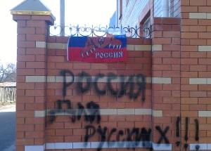 Провокаторы-националисты осквернили мечеть Владимира