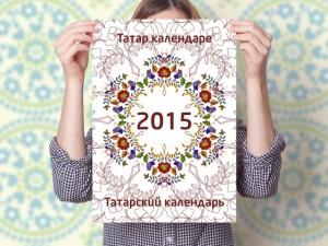 Календарь призван возродить татарские наименования месяцев