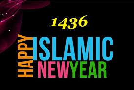 Сегодня первый день 1436 года мусульманского календаря