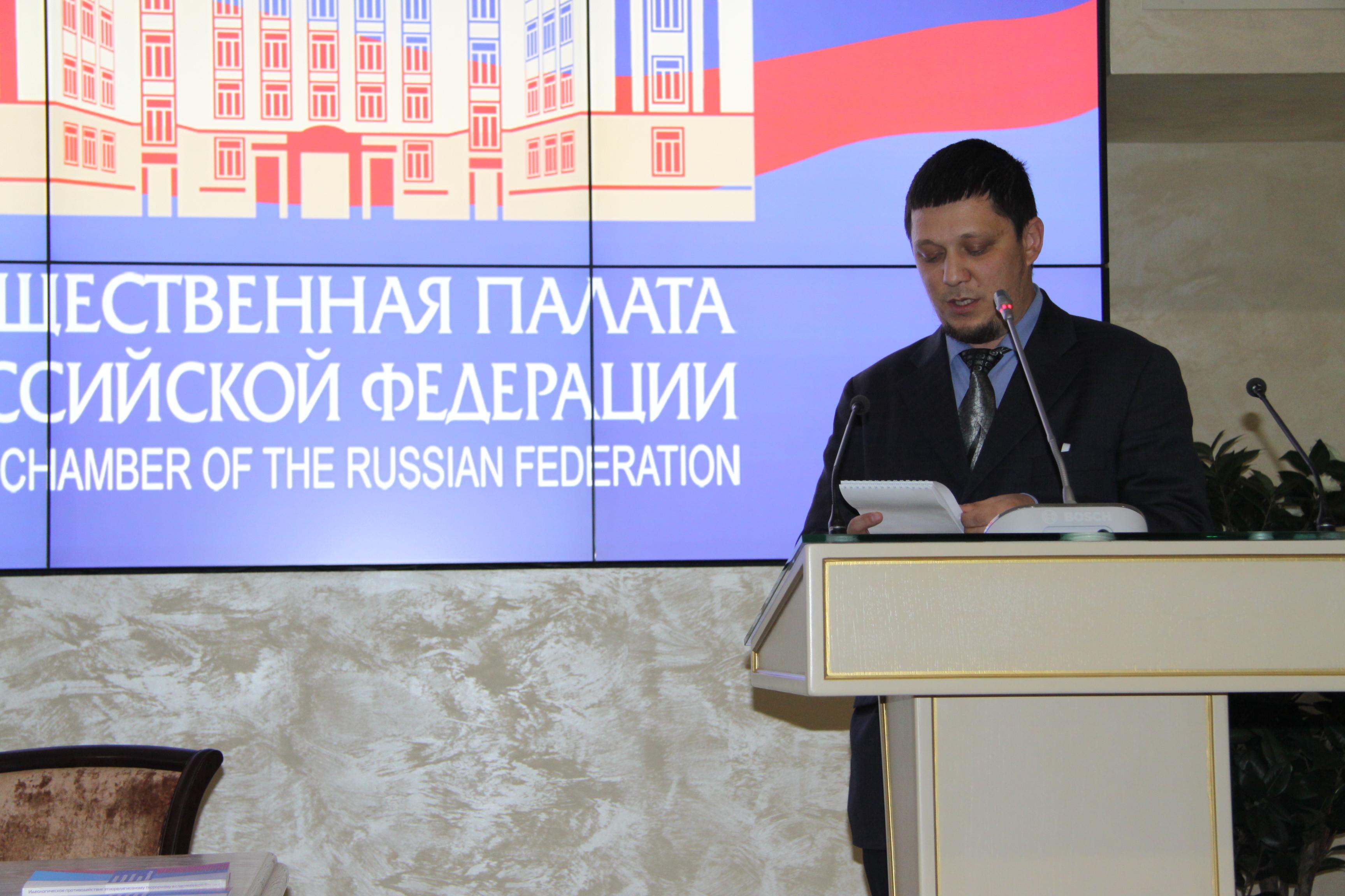Мусульманская молодежь презентовала свою деятельность в Общественной палате РФ
