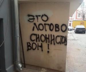 Неизвестные «именовали» еврейский центр в Москве «логовом сионистов»