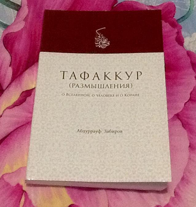 """В типографии """"Пензенская правда"""" вышли в свет размышления имама Абдуррауфа Забирова"""