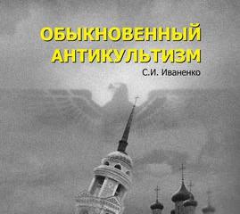 Книга о борьбе с религиозными меньшинствами стала доступней читателям