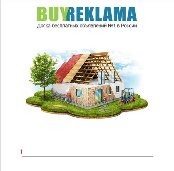 Сайт «BuyReklama.ru»  – объявления для каждого