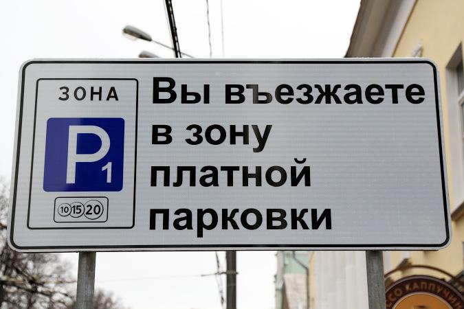 К новому году москвичам расширят зону платной парковки
