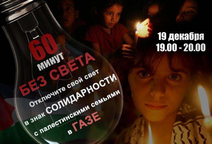 По всему миру отключат свет в поддержку Газы