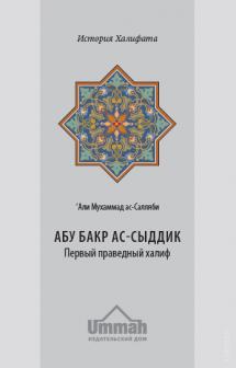 «Абу Бакр ас-Сыддик» в России под запретом