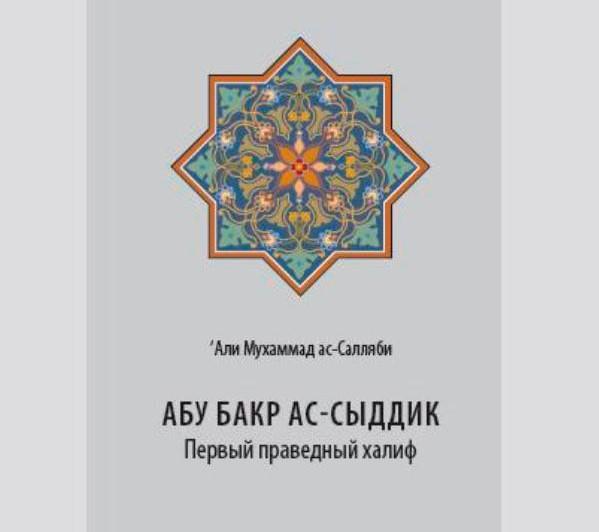 Темное дело: суд и МВД не знают о запрете книги о первом халифе мусульман