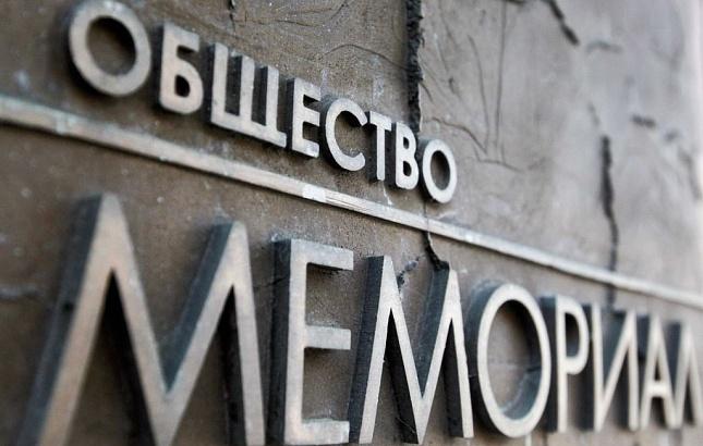 """Верховный суд России не стал ликвидировать """"Мемориал"""""""