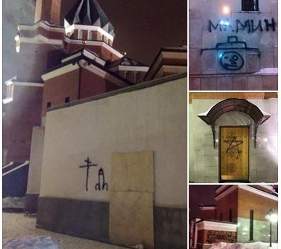 Провокаторы от имени православных осквернили Мемориальную мечеть Москвы (ФОТО)