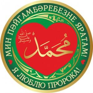 Татарстанцы признаются в любви к Пророку