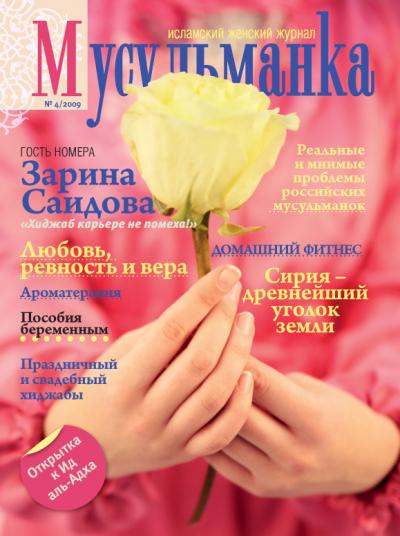 """Обложка журнала """"Мусульманка"""" с З. Саидовой"""