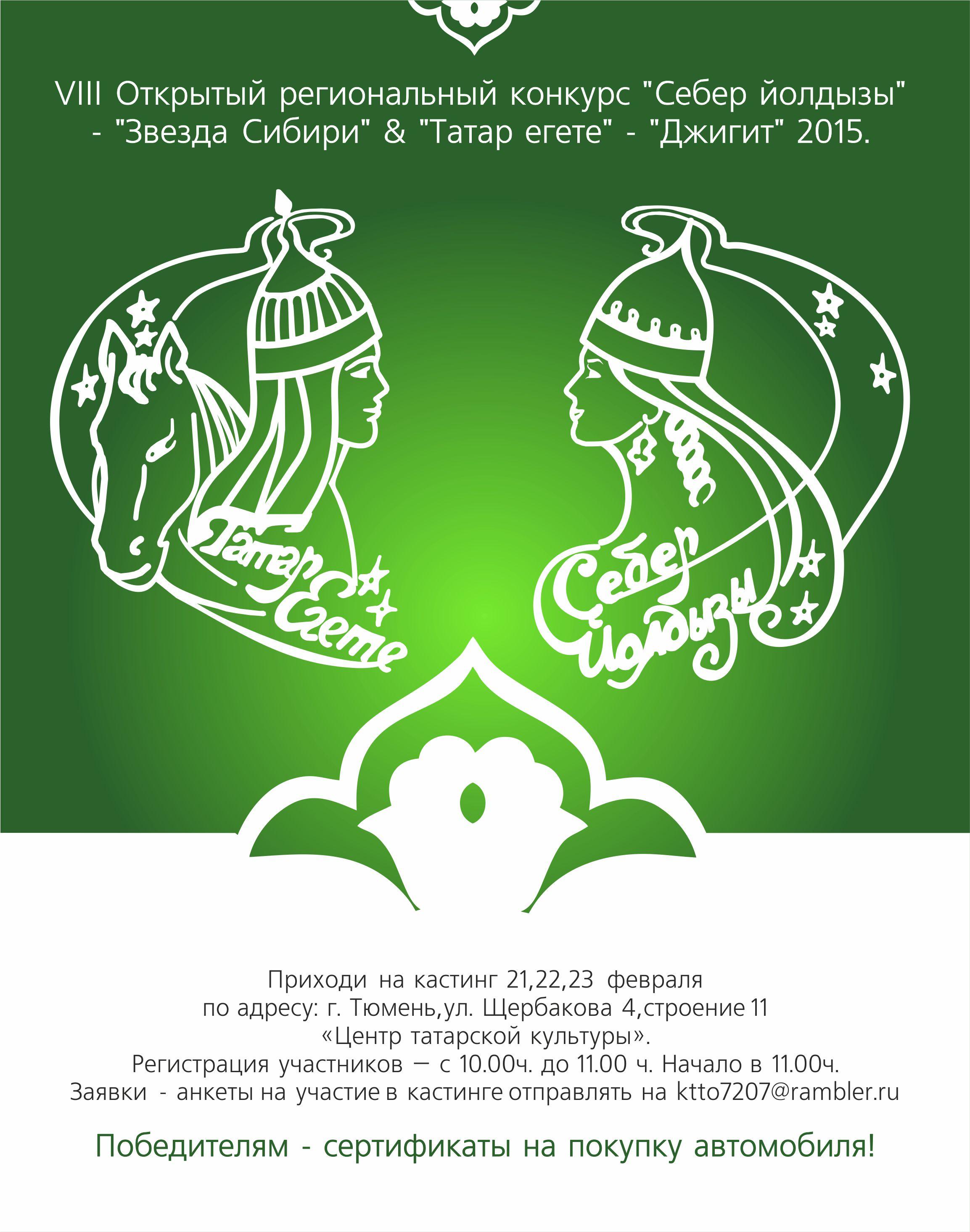 Конгресс татар приглашает прекрасных дочерей и мужественных батыров