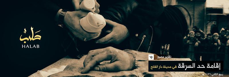 Вор публично лишился кисти руки согласно предписанию Корана