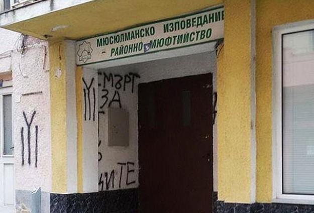 В Болгарии у входа в муфтият Благоевграда появились угрожающие надписи