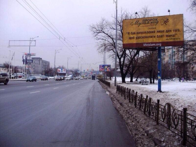 Хадисы на улицах украинской столицы