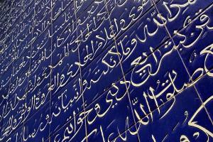 Арабский язык и тонкости письменного перевода