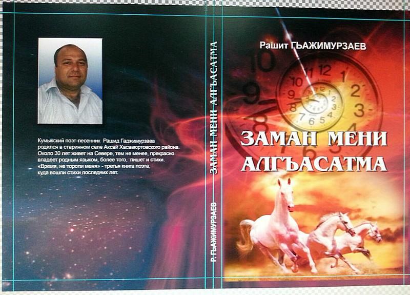 В Югре презентовали книгу мусульманского поэта