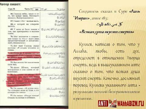 Смысловой Перевод Корана Кулиева Эльмира Аудио