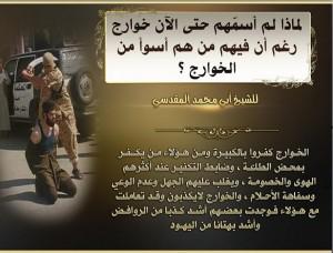 Идеолог военного джихада: ИГИЛ хуже хариджитов