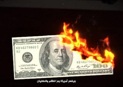 """ИГИЛ атакует доллар и """"проеврейскую"""" ФРС США"""