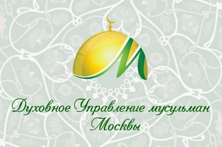ДУМ Москвы (ДУМ РФ)