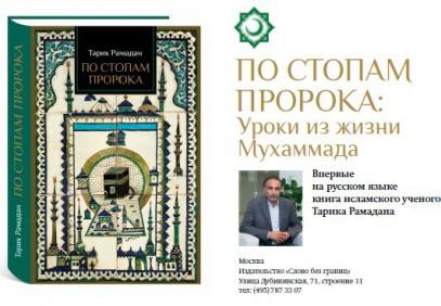 В России выходит книга европейского исламского мыслителя