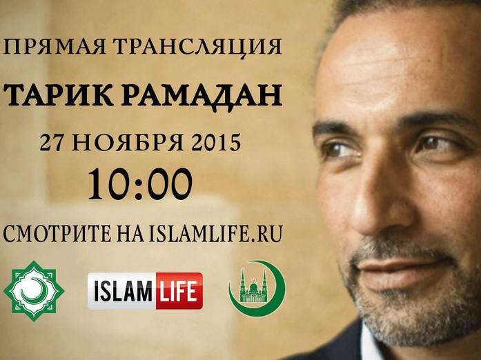 Тарик Рамадан выступит в Москве