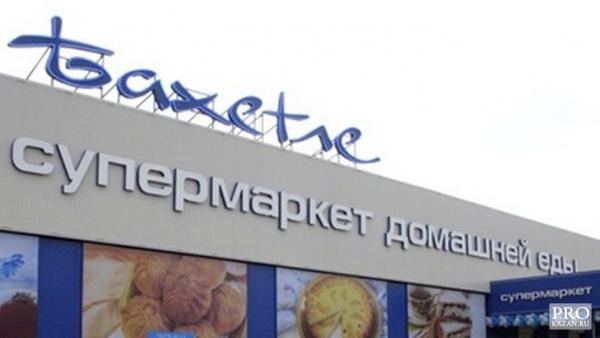 Татарстанскую сеть супермаркетов «Бахетле» обвинили в расизме