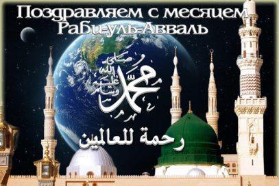 Наступил Раби' аль авваль — месяц пророка