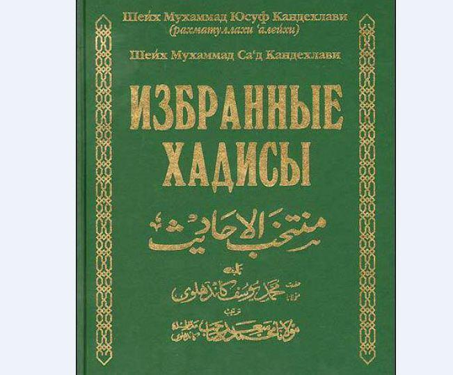 Издана «Центром инновационных технологий» г. Казани по заказу преподавателя Российского исламского университета