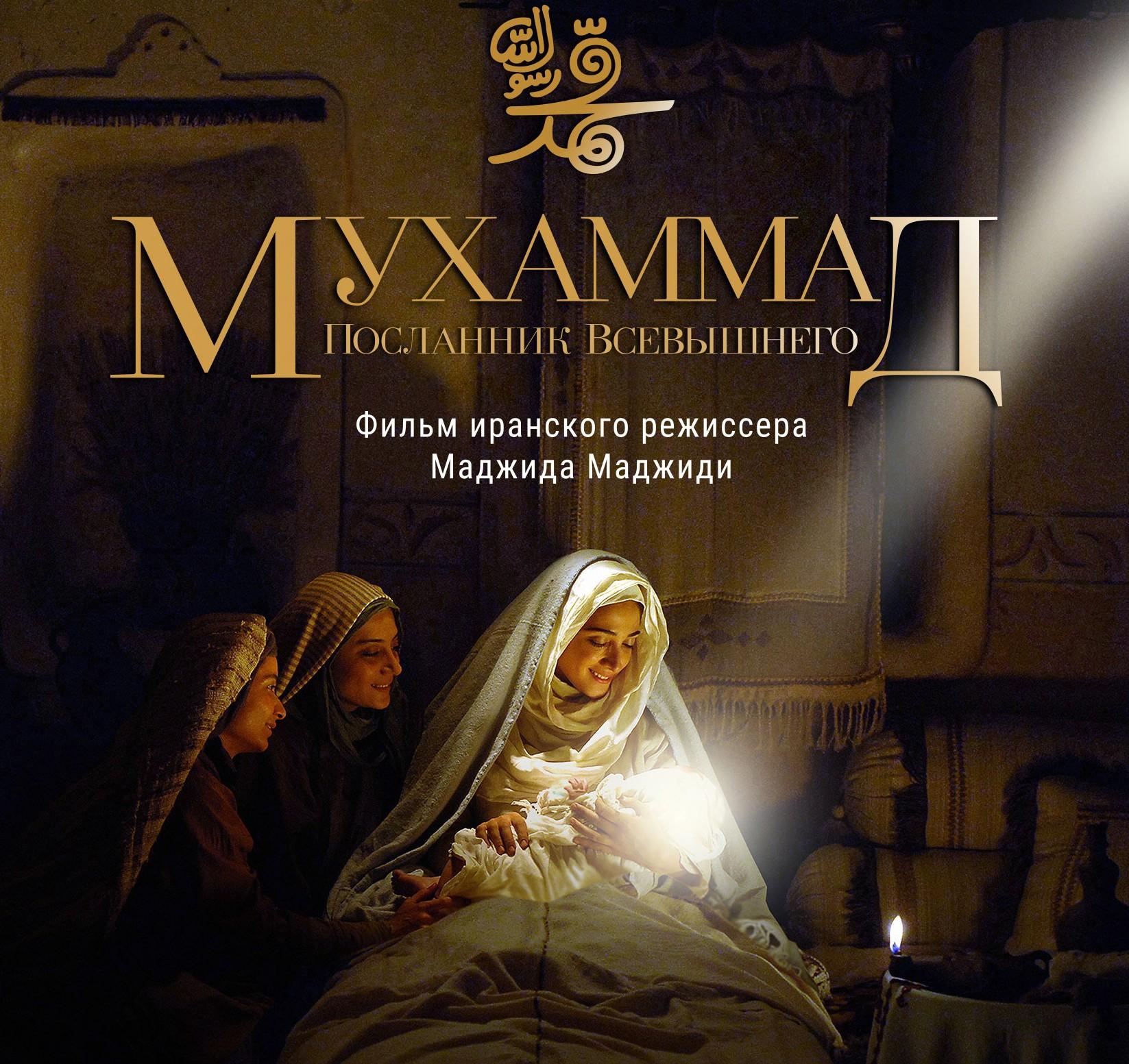 Иранский фильм «Мухаммад – Посланник Всевышнего» покажут в Москве